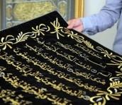İple Yazılan Kuran-ı Kerim